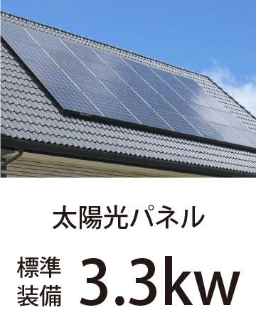 太陽光パネル標準装備3.3kw