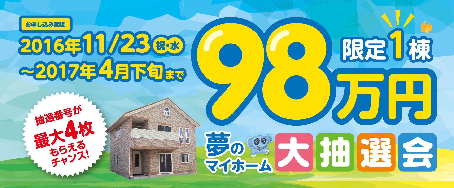 98万円夢のマイホーム大抽選会