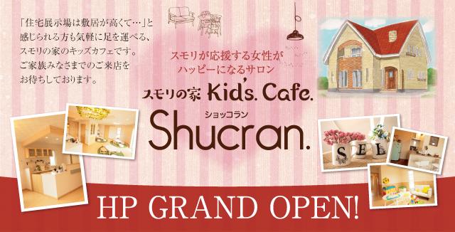 スモリの家kids'cafeショッコラン