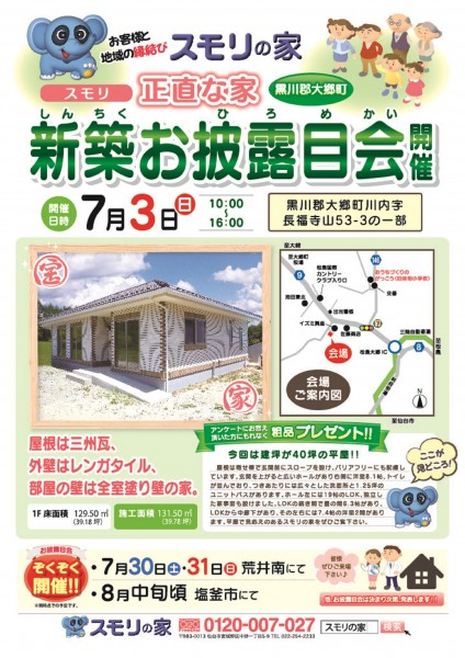 スモリお披露目会160703大郷ol-01