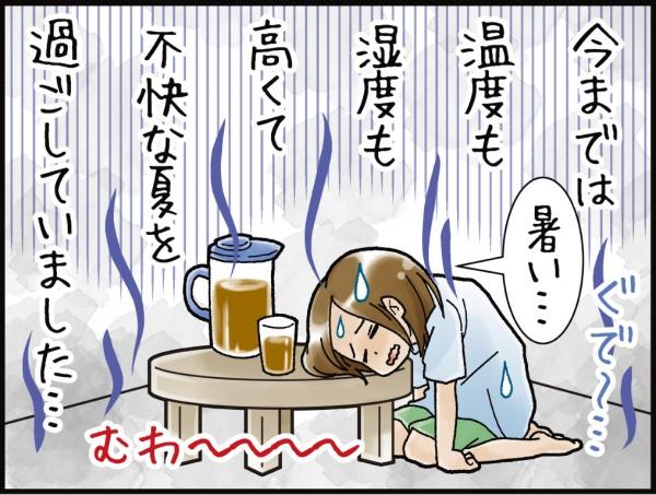 夏編/お客様の声