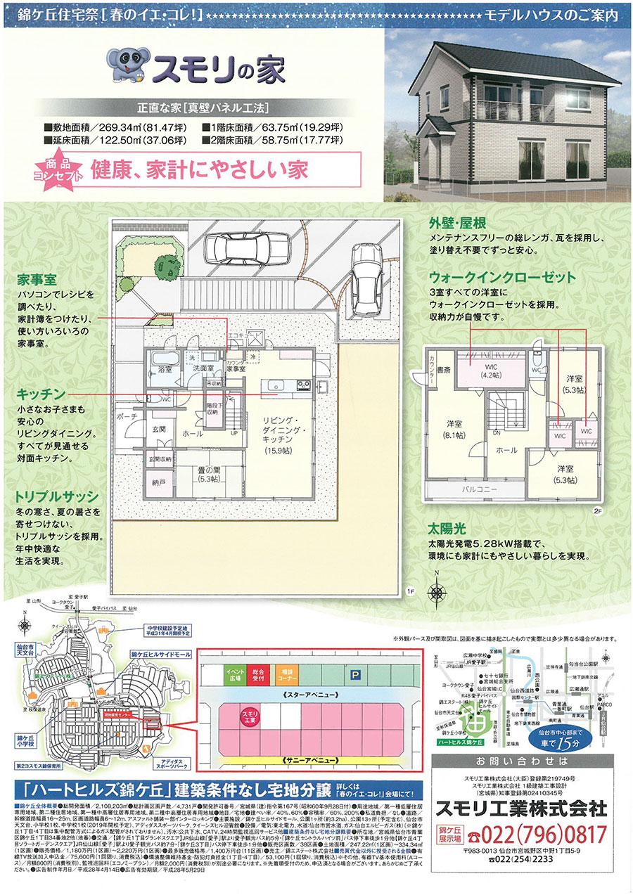 nishikigaoka0429_ura