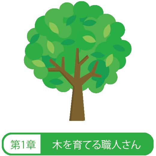 第1章:木を育てる職人さん