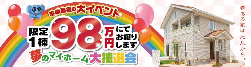 夢のマイホーム98万円