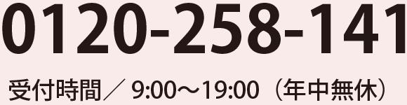 フリーダイアル0120-258-141 受付時間9:00〜19:00(年中無休)