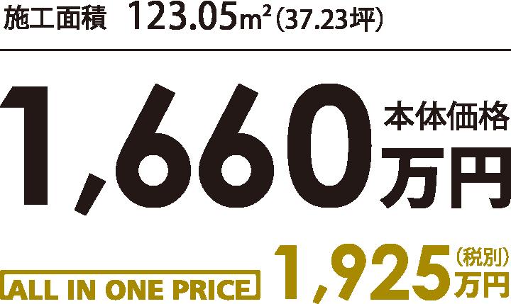 グリュック 1925万円