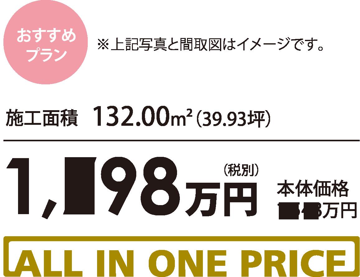 参考プラン 1,698万円