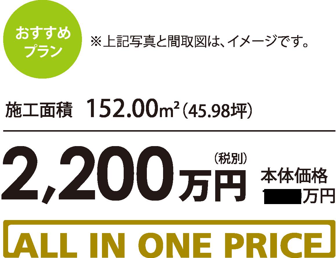 参考プラン 2,200万円