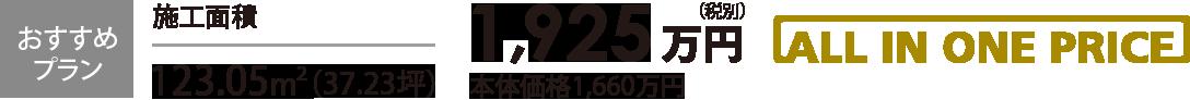 参考プラン 1925万円