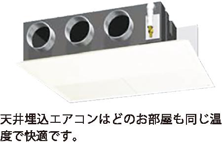天井埋込エアコンはどのお部屋も同じ温度で快適です。