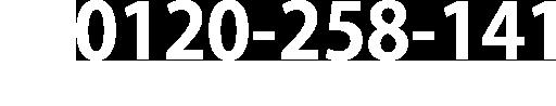 TEL 022-258-4112 受付時間/ 9:00〜18:00(水曜日定休)