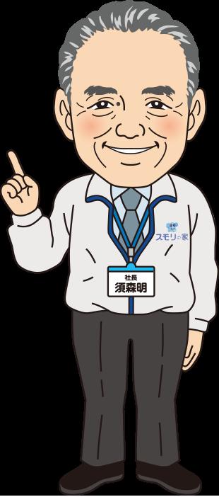 akira-fullbody