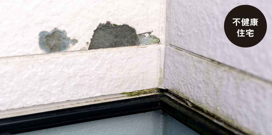 屋根や外壁など家のメンテナンス