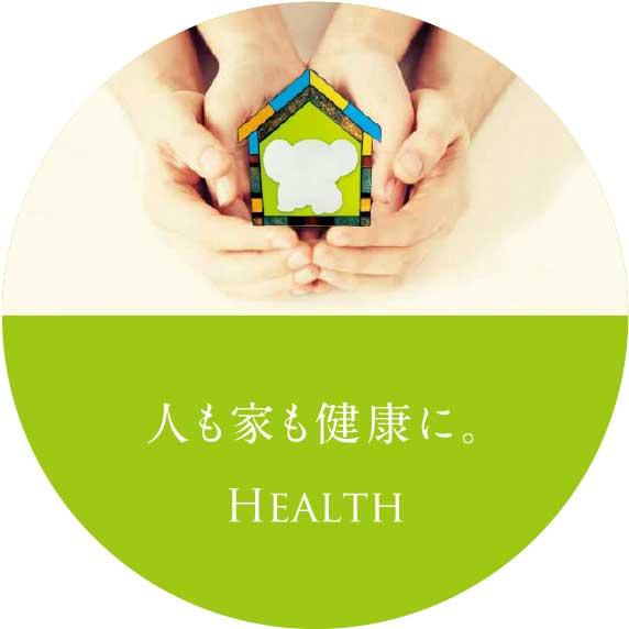 人も家も健康に。