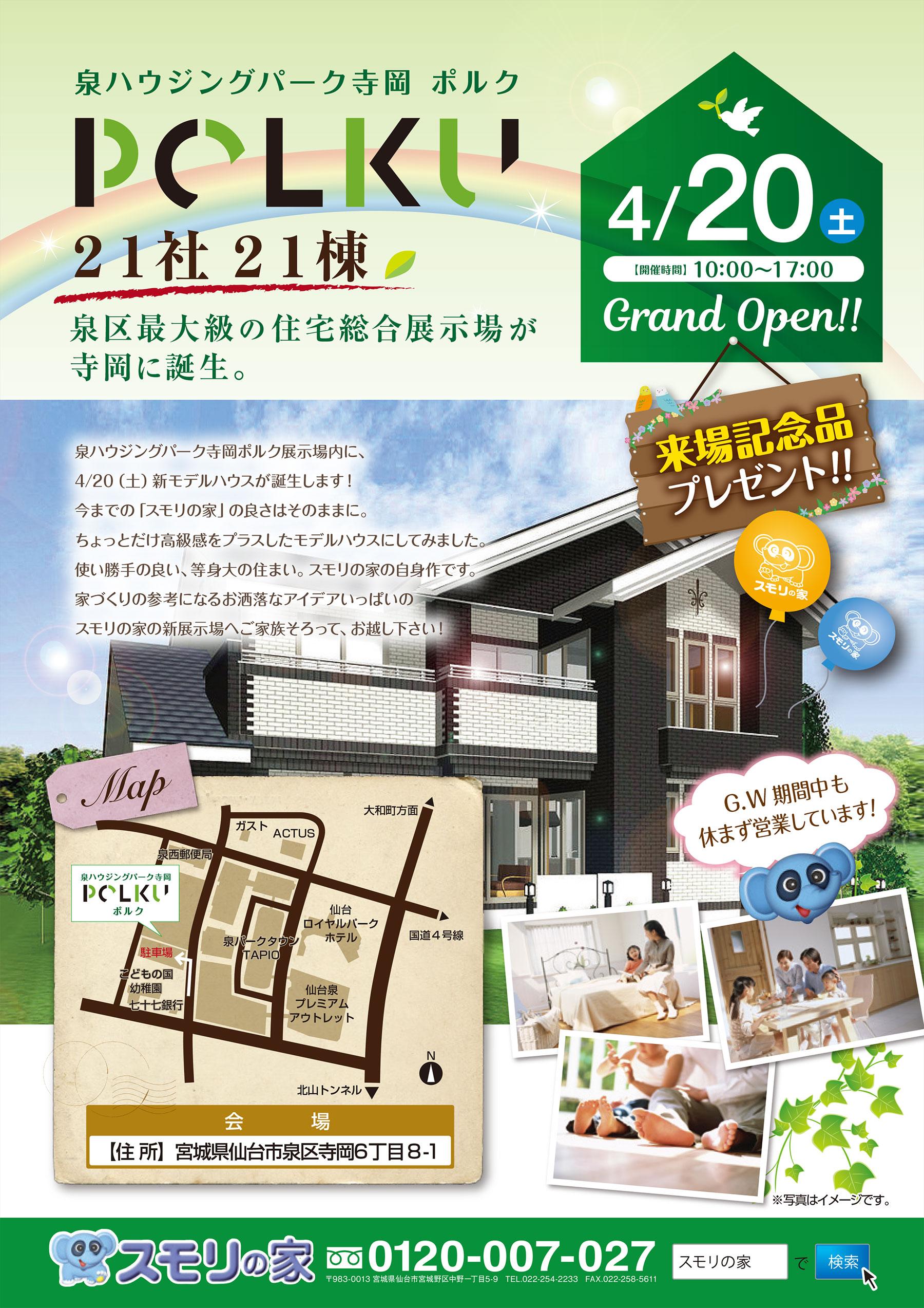 スモリの家 泉ハウジングパーク寺岡 POLKU(ポルク)