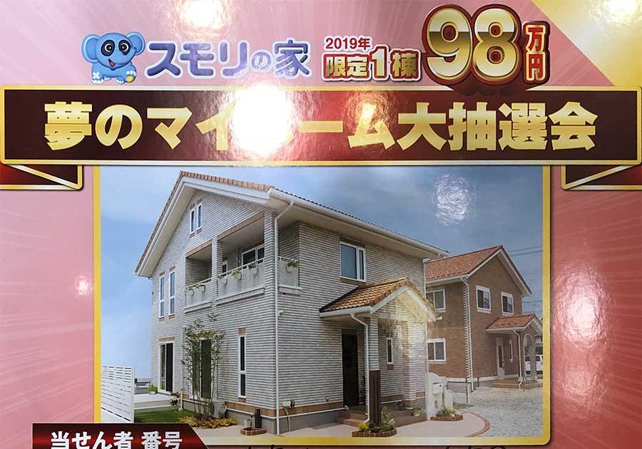 98万円抽選結果
