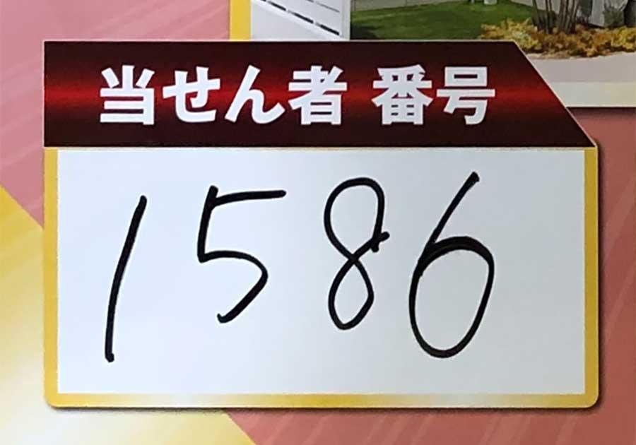 98万円抽選番号