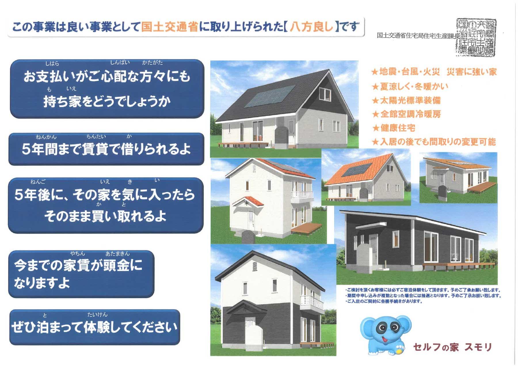 平成30年度住宅ストック維持 向上促進事業の新規事業