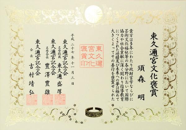 東久邇宮文化褒賞 須森明